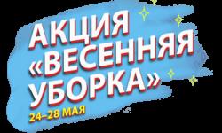 logo весення уборка