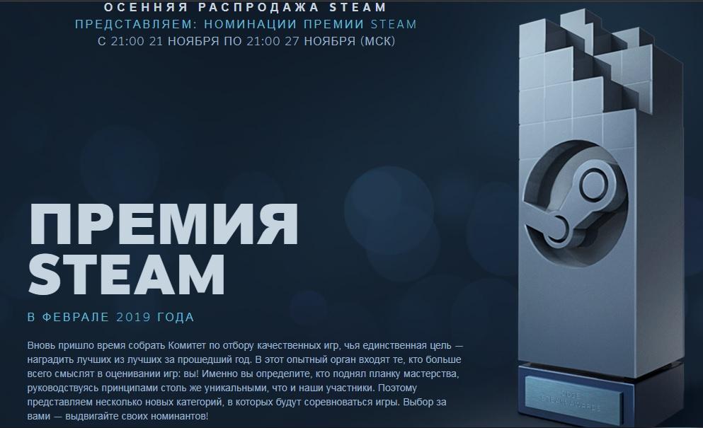 Premiya steam