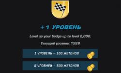 Значок Гран-при