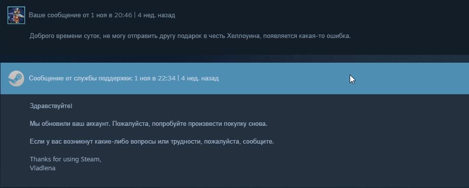 Ответ поддержки steam