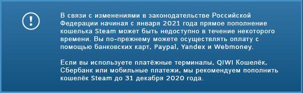 Пополнение steam в 2021